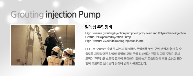Grouting Injection Pump - 일액형 주입장비